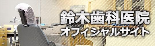 鈴木歯科オフィシャルサイト